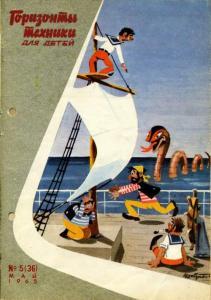 Горизонты техники для детей 1965 №05