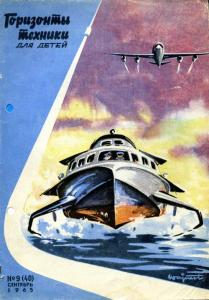 Горизонты техники для детей 1965 №09