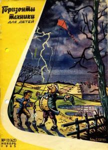 Горизонты техники для детей 1965 №11