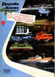 Горизонты техники для детей 1965 №12