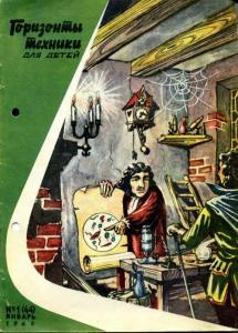 Горизонты техники для детей 1966 №01
