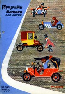 Горизонты техники для детей 1966 №02