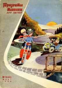 Горизонты техники для детей 1966 №03