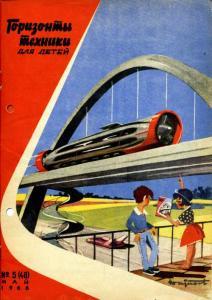 Горизонты техники для детей 1966 №05