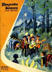 Горизонты техники для детей 1966 №08