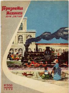 Горизонты техники для детей 1966 №09