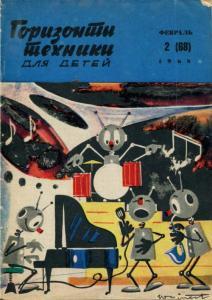 Горизонты техники для детей 1968 №02