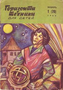Горизонты техники для детей 1969 №01