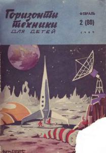 Горизонты техники для детей 1969 №02