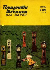 Горизонты техники для детей 1969 №06