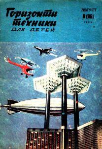 Горизонты техники для детей 1969 №08