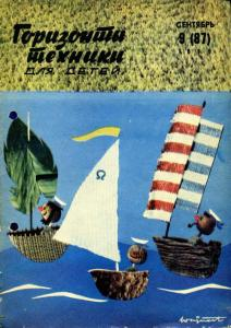 Горизонты техники для детей 1969 №09