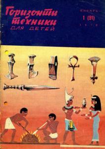 Горизонты техники для детей 1970 №01