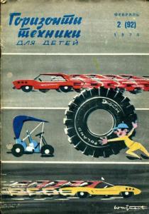 Горизонты техники для детей 1970 №02