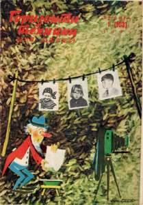 Горизонты техники для детей 1971 №01