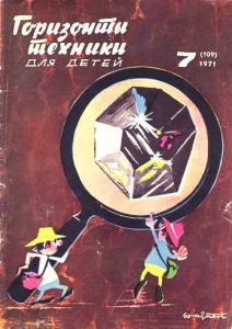 Горизонты техники для детей 1971 №07
