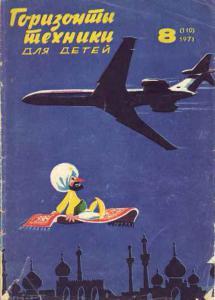 Горизонты техники для детей 1971 №08