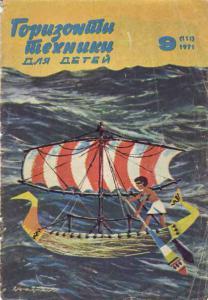 Горизонты техники для детей 1971 №09