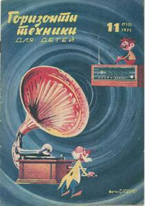 Горизонты техники для детей 1971 №11