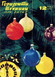 Горизонты техники для детей 1971 №12