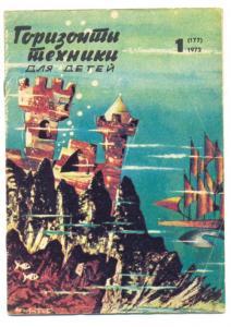 Горизонты техники для детей 1972 №01
