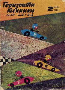 Горизонты техники для детей 1972 №02