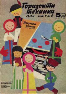 Горизонты техники для детей 1972 №05