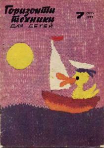 Горизонты техники для детей 1972 №07