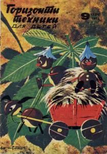 Горизонты техники для детей 1972 №09