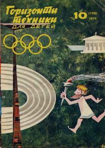 Горизонты техники для детей 1972 №10