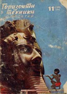 Горизонты техники для детей 1972 №11