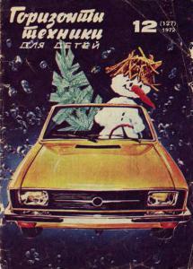 Горизонты техники для детей 1972 №12