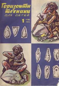 Горизонты техники для детей 1973 №01