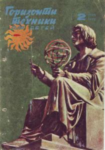 Горизонты техники для детей 1973 №02