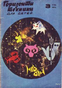 Горизонты техники для детей 1973 №03
