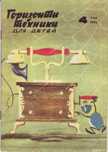 Горизонты техники для детей 1973 №04