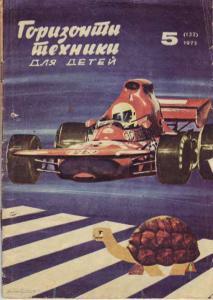 Горизонты техники для детей 1973 №05