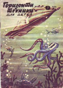 Горизонты техники для детей 1973 №06