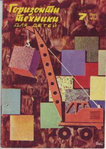Горизонты техники для детей 1973 №07
