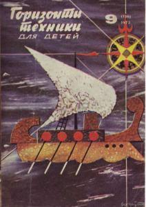 Горизонты техники для детей 1973 №09