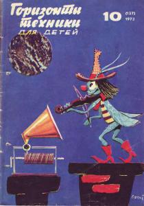 Горизонты техники для детей 1973 №10
