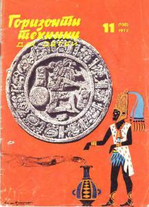 Горизонты техники для детей 1973 №11