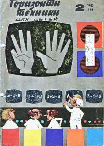 Горизонты техники для детей 1974 №02