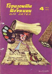 Горизонты техники для детей 1974 №04
