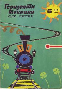 Горизонты техники для детей 1974 №05