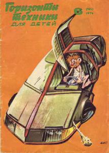 Горизонты техники для детей 1974 №06
