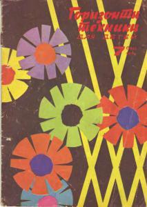 Горизонты техники для детей 1974 №07