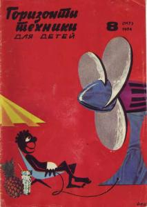 Горизонты техники для детей 1974 №08