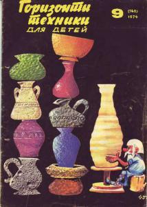 Горизонты техники для детей 1974 №09