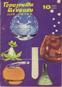 Горизонты техники для детей 1974 №10